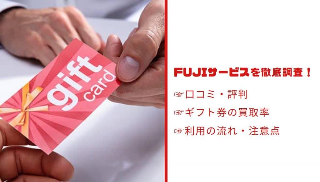 FUJIサービスの口コミ・評判