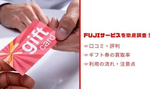 FUJIサービスの口コミ・評判|買取率や注意点・利用の流れも解説します