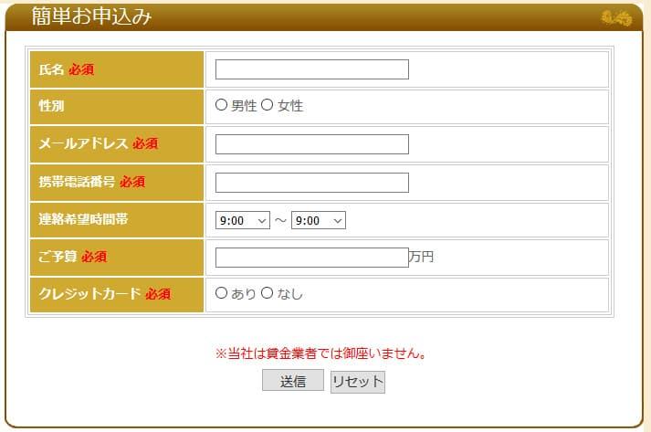 ゴールドラッシュの申し込みフォームイメージ