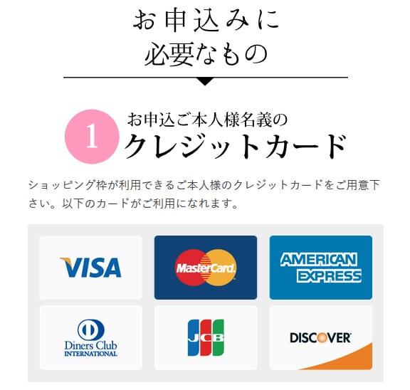 ハッピーライフの対応クレジットカード