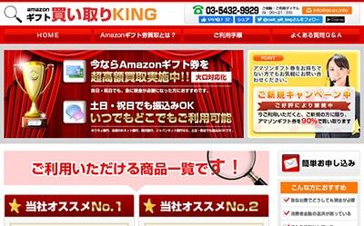 ギフト買取キング公式サイトバナー