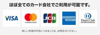 かんたんキャッシュの対応クレジットカード