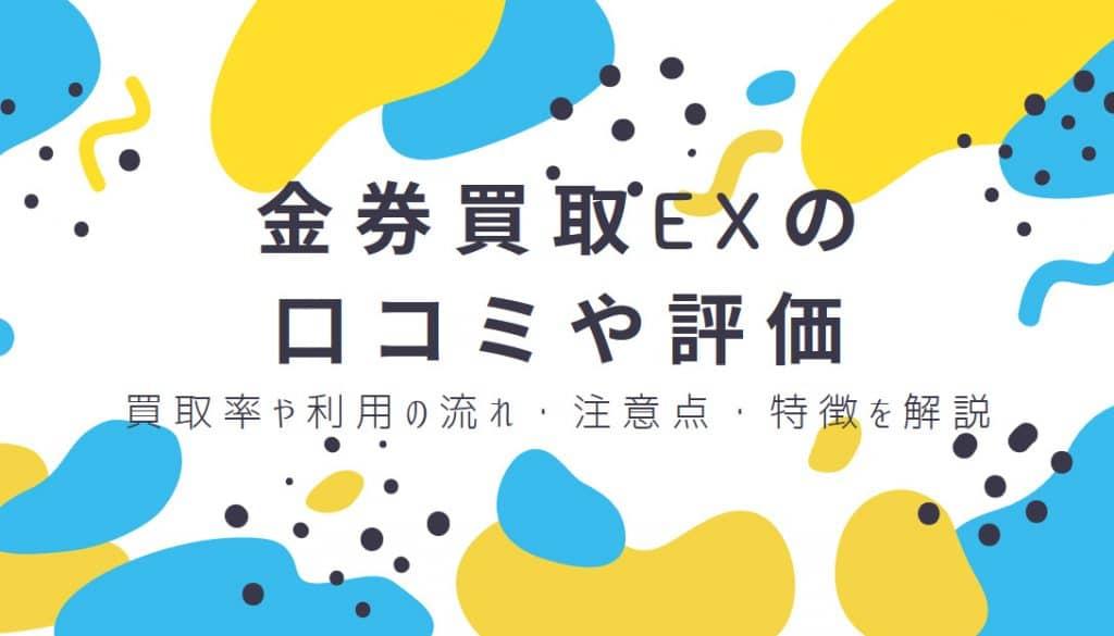 金券買取EXの口コミ・評価