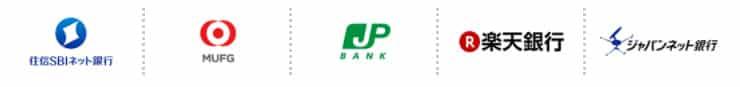 金券買取EXの振り込み可能な金融機関