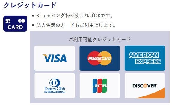 マネーウォークの対応可能クレジットカード