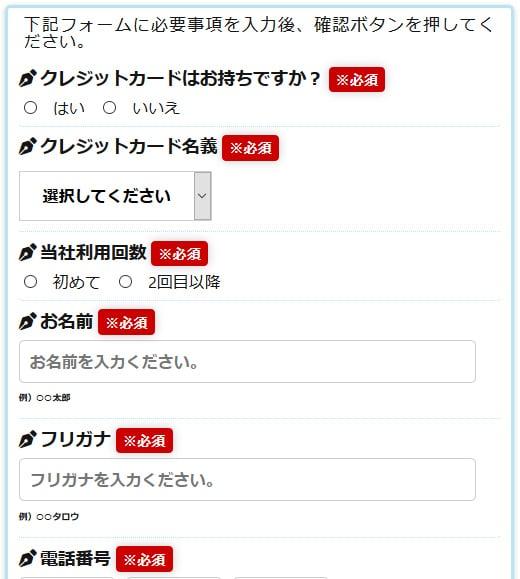 パーフェクトギフトの申し込みフォームイメージ