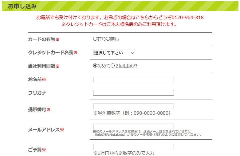 トータルライフの申し込みフォームイメージ