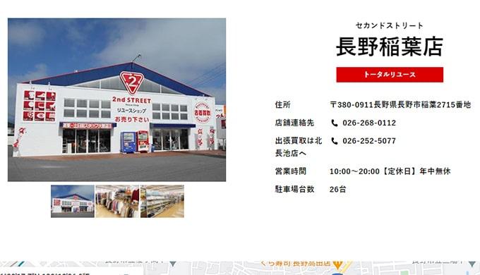 セカンドストリート 長野稲葉店