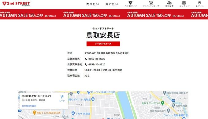 セカンドストリート 鳥取安長店