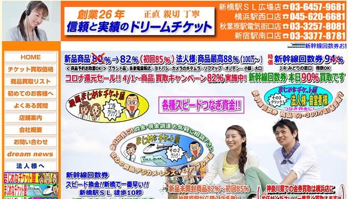 ドリームチケット 横浜店