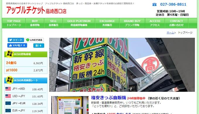 アップルチケット高崎西口店
