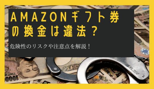 Amazonギフト券の買取は違法ではないけど危険?!リスクや注意点を解説