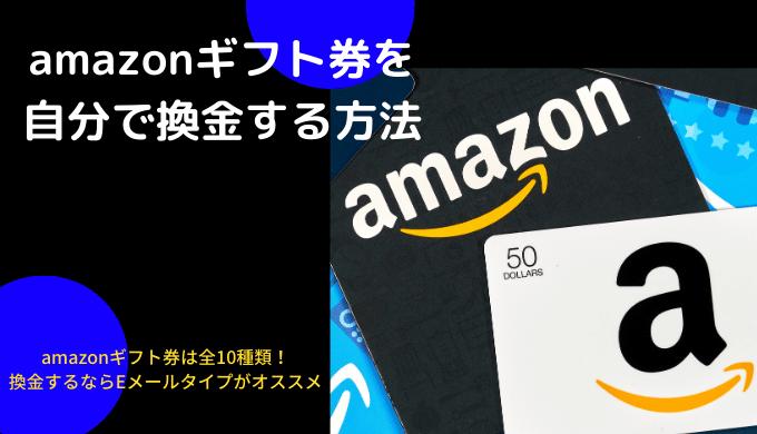 amazonギフト券を自分で換金する方法アイキャッチ画像
