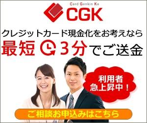 CGK公式サイトバナー