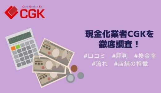 CGK(現金化業者)の口コミ・評判は?|換金率や流れ・店舗の特徴を徹底調査しました