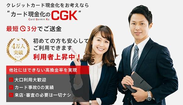 CGKの特徴
