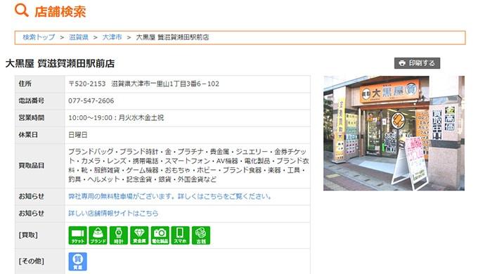 大黒屋 質滋賀瀬田駅前店