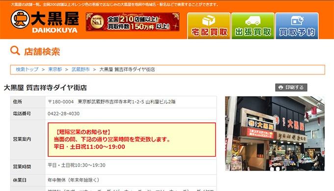 大黒屋 吉祥寺サンロード店