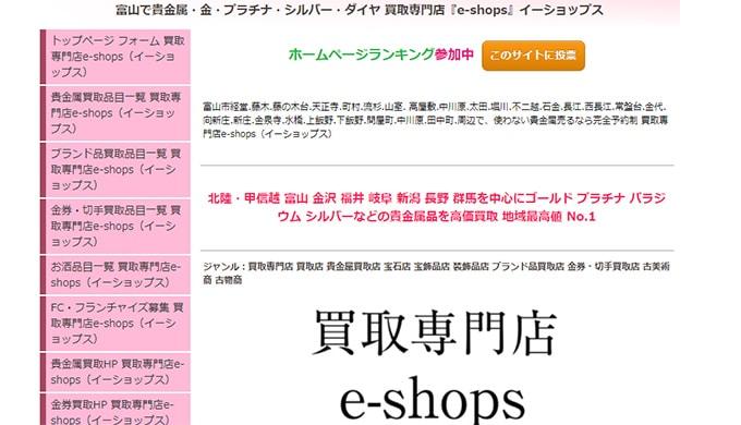 買取専門店e-shops 富山店