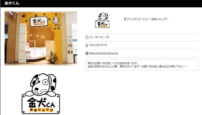 金犬くん イオンモール水戸内原店