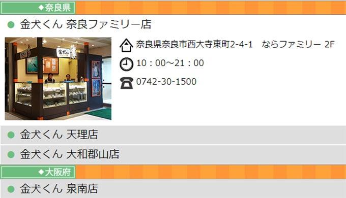 金犬くん奈良ファミリー店