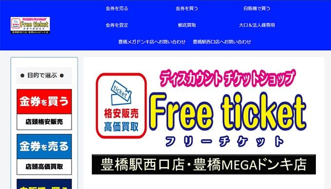 フリーチケット豊橋駅西口店