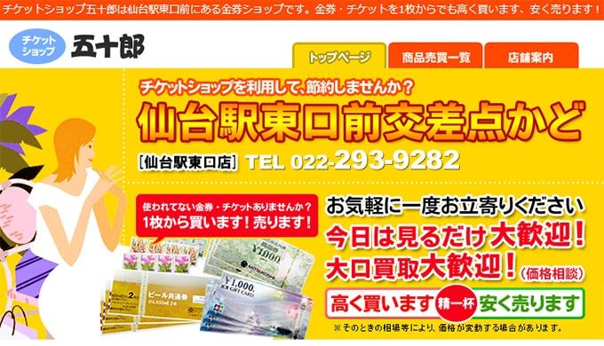 チケットショップ五十郎