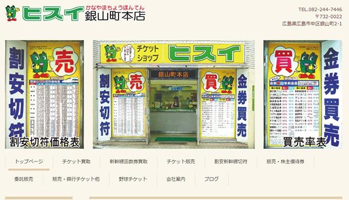 チケットショップヒスイ銀山町本店