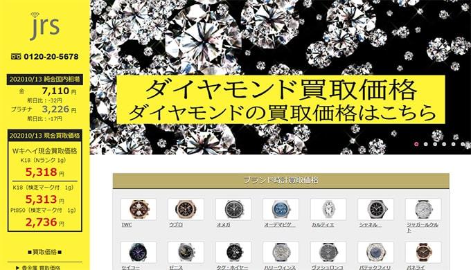 JRS買取センター奈良店