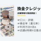 換金クレジットのアイキャッチ画像
