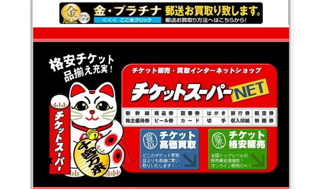 チケットスーパー阪急梅田駅前店