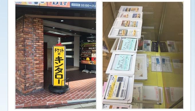 チケットのキンタロー 新潟駅西口