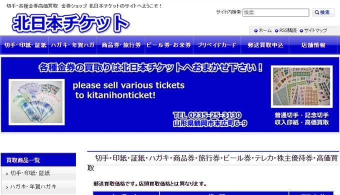 本チケット鶴岡駅前本店
