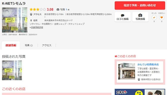 K-NETシモムラ白山店