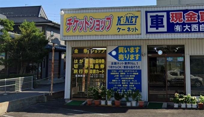 Kネット島大前店