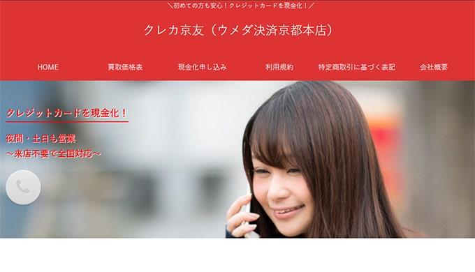 クレカ京友 ウメダ決済京都本店