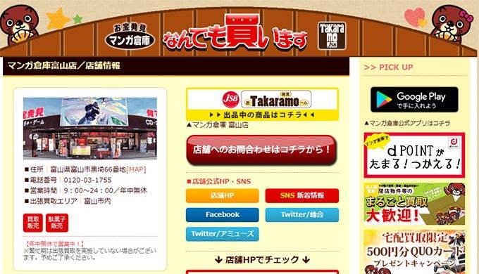 マンガ倉庫富山店