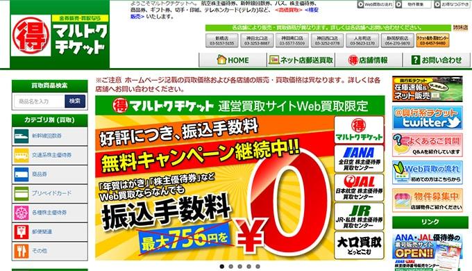 マルトクチケット静岡駅前店