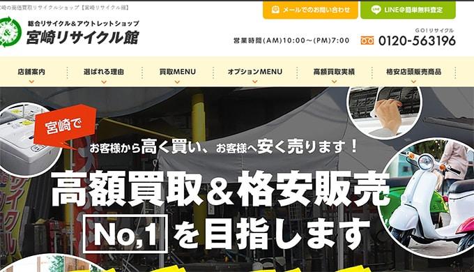 宮崎リサイクル館 祇園店