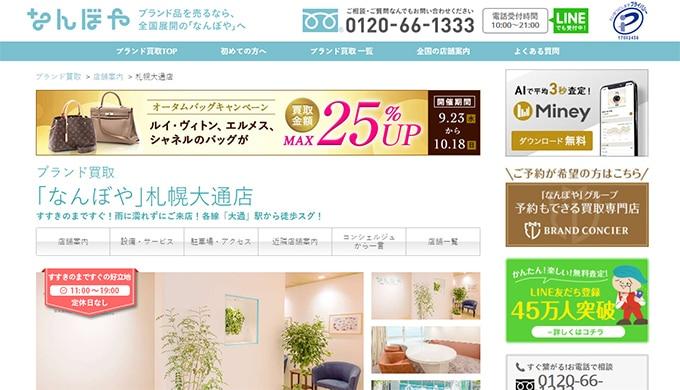 なんぼや 札幌大通店