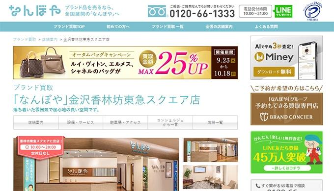 なんぼや 金沢香林坊東急スクエア店