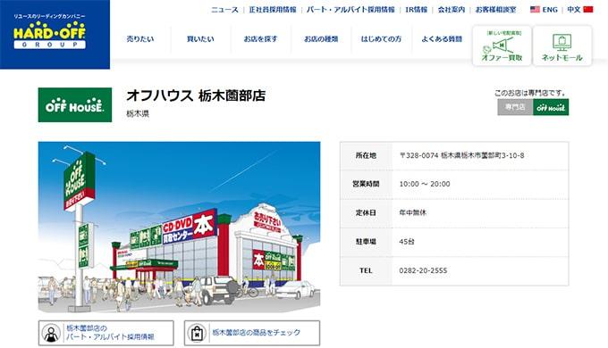 オフハウス栃木薗部店