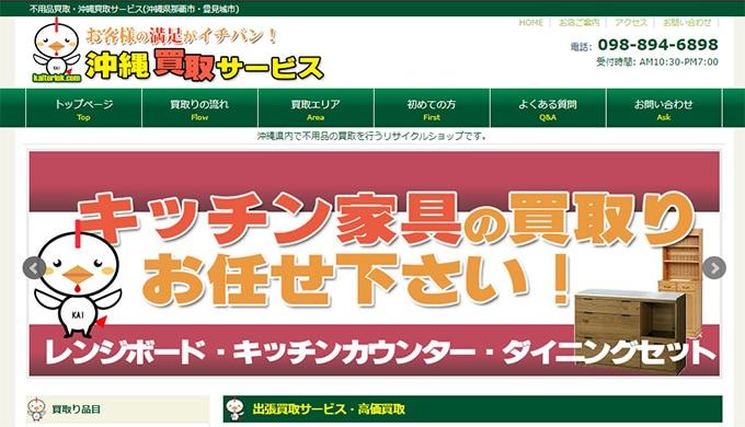 沖縄買取サービス リサイクルショップ リユースハウス