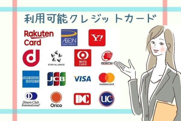 プライムウォレット対応クレジットカード