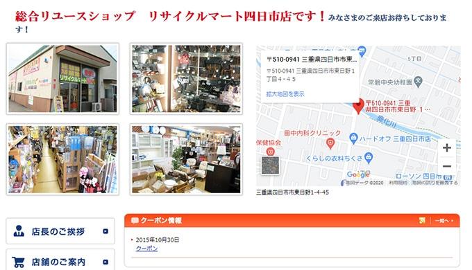 リサイクルマート四日市店