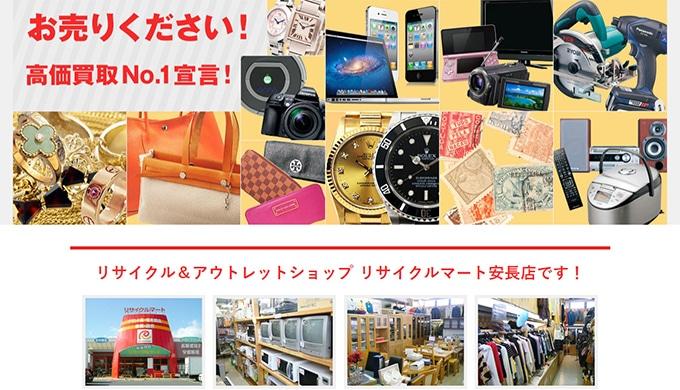 リサイクルマート安長店