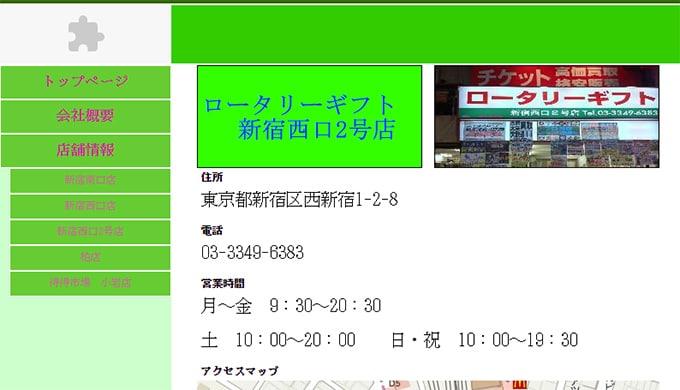 ロータリーギフト 新宿西口