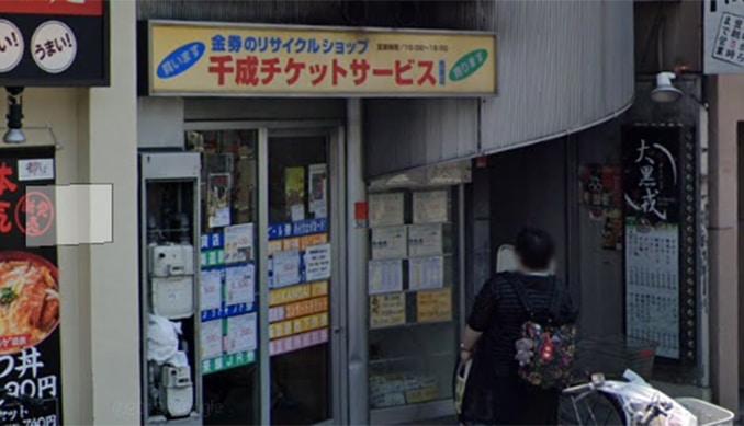 千成チケットサービス西院店