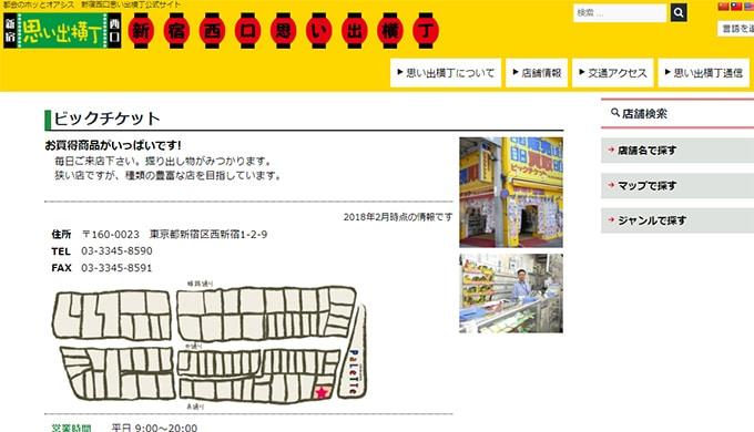 ビックチケット 新宿西口