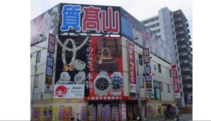 高山質店チケットショップ姪浜店